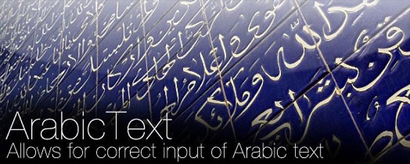 دانلود اسکریپت Arabic Text برای افتر افکت